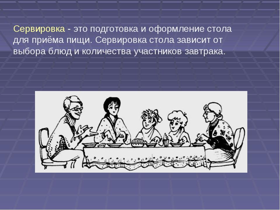 Сервировка - это подготовка и оформление стола для приёма пищи. Сервировка с...