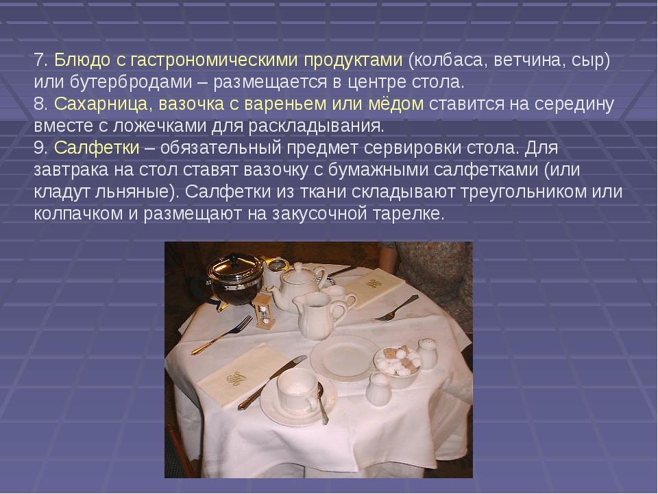 7. Блюдо с гастрономическими продуктами (колбаса, ветчина, сыр) или бутерброд...