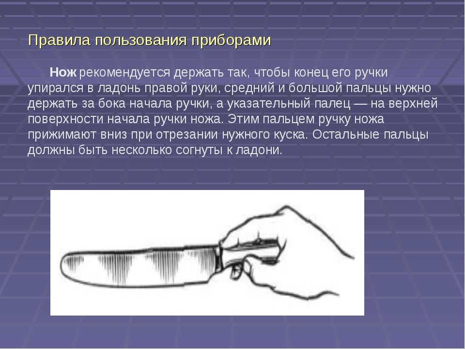 Правила пользования приборами Нож рекомендуется держать так, чтобы конец его...