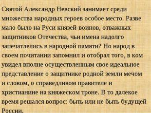 Святой Александр Невский занимает среди множества народных героев особое мест