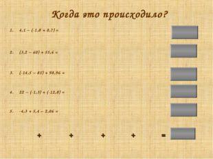-0,54 -1,2 Когда это происходило? 1. 4,1 – (-1,8 + 0,7) = 2. (3,2 – 60) + 55,