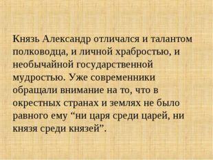 Князь Александр отличался и талантом полководца, и личной храбростью, и необы