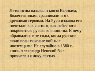 Летописцы называли князя Великим, Божественным, сравнивали его с древними гер
