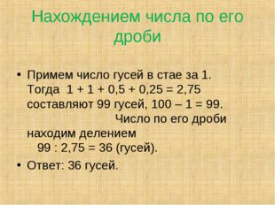 Нахождением числа по его дроби Примем число гусей в стае за 1. Тогда 1 + 1 +