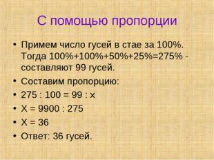 С помощью пропорции Примем число гусей в стае за 100%. Тогда 100%+100%+50%+25