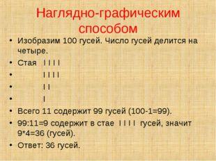 Наглядно-графическим способом Изобразим 100 гусей. Число гусей делится на чет