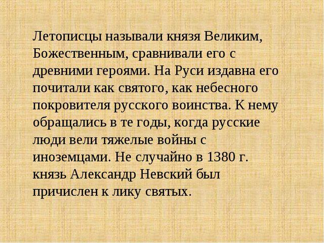 Летописцы называли князя Великим, Божественным, сравнивали его с древними гер...