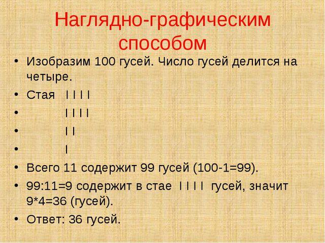 Наглядно-графическим способом Изобразим 100 гусей. Число гусей делится на чет...