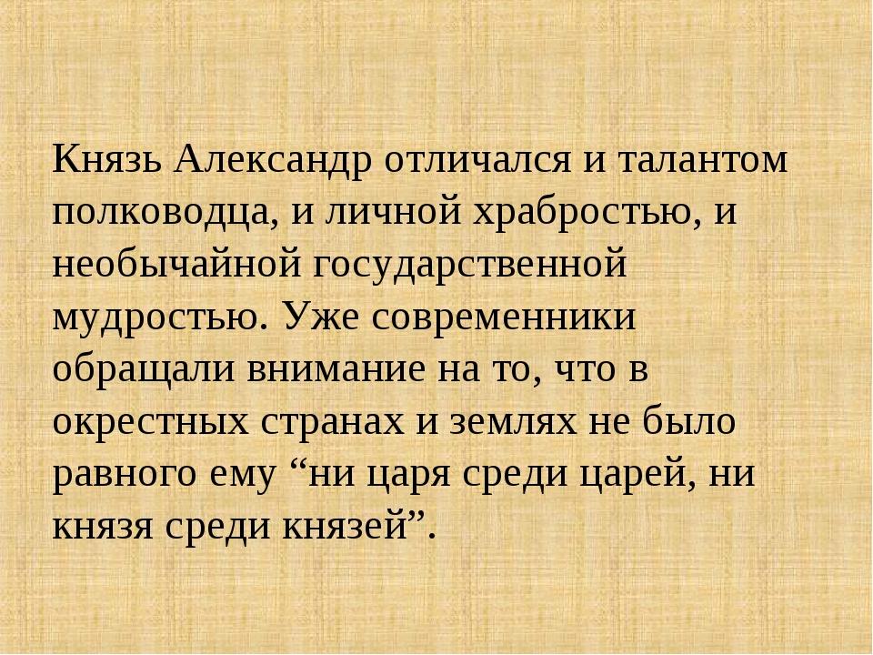 Князь Александр отличался и талантом полководца, и личной храбростью, и необы...