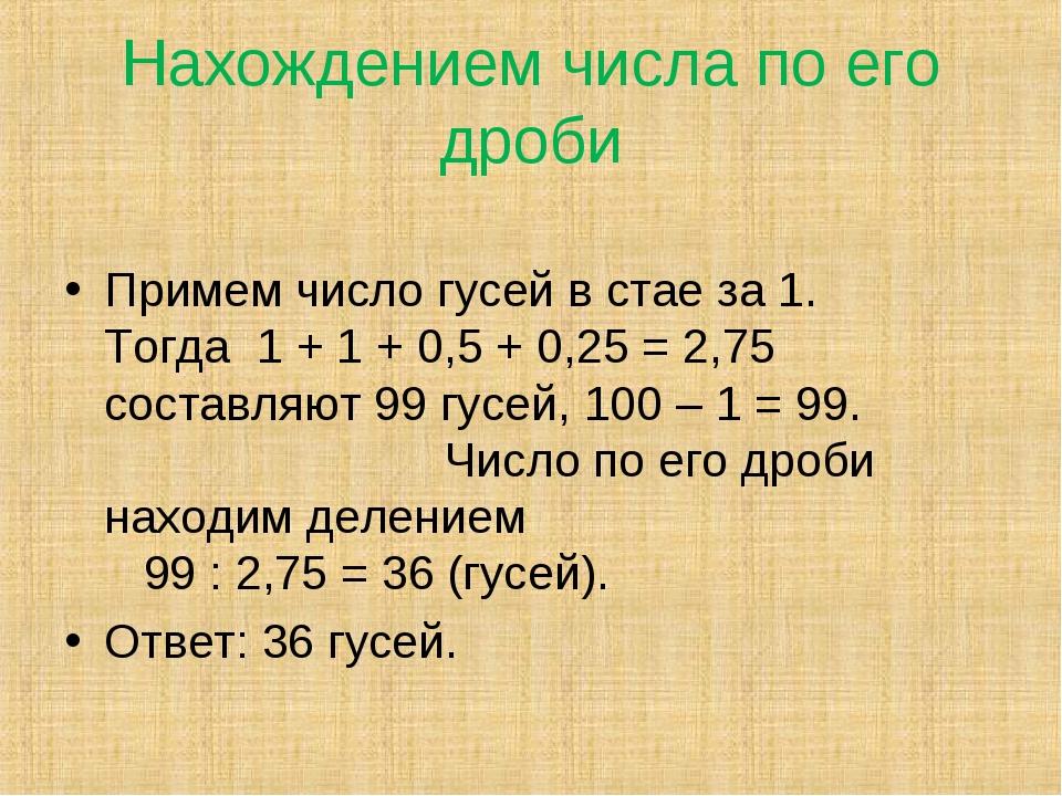 Нахождением числа по его дроби Примем число гусей в стае за 1. Тогда 1 + 1 +...