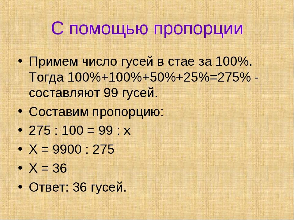 С помощью пропорции Примем число гусей в стае за 100%. Тогда 100%+100%+50%+25...