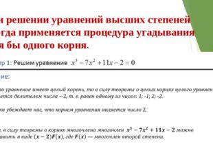 При решении уравнений высших степеней иногда применяется процедура угадывания