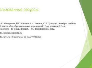 Использованные ресурсы: 1. Ю.Н. Макарычев, Н.Г. Миндюк К.И. Нешков, С.Б. Суво