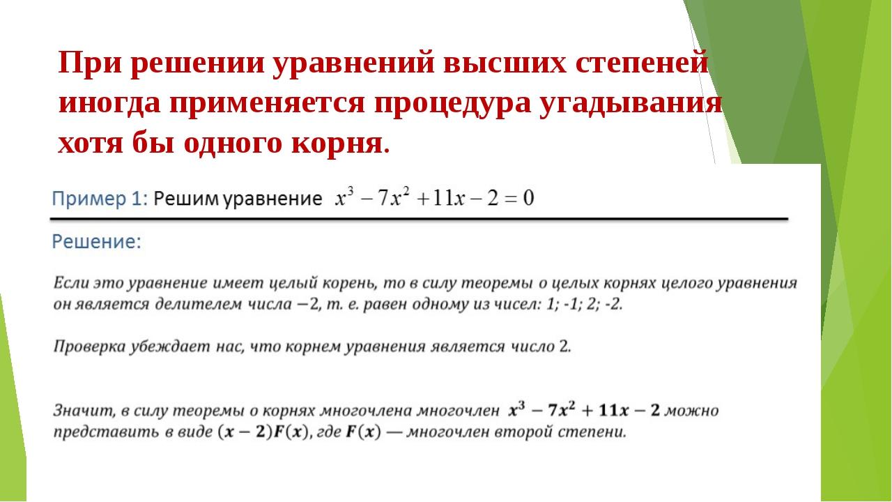 При решении уравнений высших степеней иногда применяется процедура угадывания...
