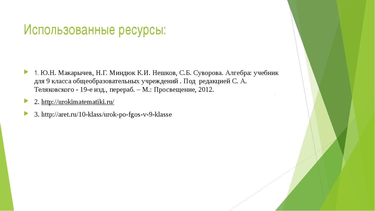 Использованные ресурсы: 1. Ю.Н. Макарычев, Н.Г. Миндюк К.И. Нешков, С.Б. Суво...