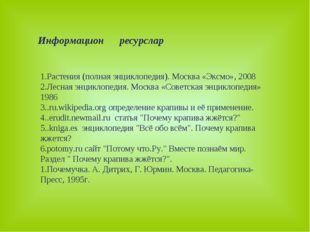 Информацион ресурслар Растения (полная энциклопедия). Москва «Эксмо», 2008 Л
