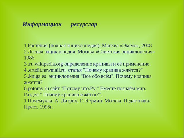 Информацион ресурслар Растения (полная энциклопедия). Москва «Эксмо», 2008 Л...