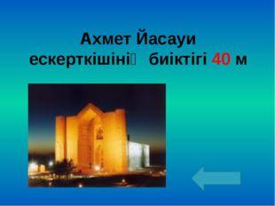 Сөздік жұмысы Кесене - мавзолей Тіркеу - регистрировать Көне түркі - древнет