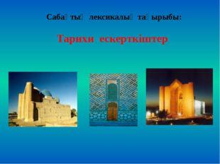 Қазақстанның жеті кереметі: Қожа Ахмет Иассауи кесенесі Тайқазан Айша бибі ма