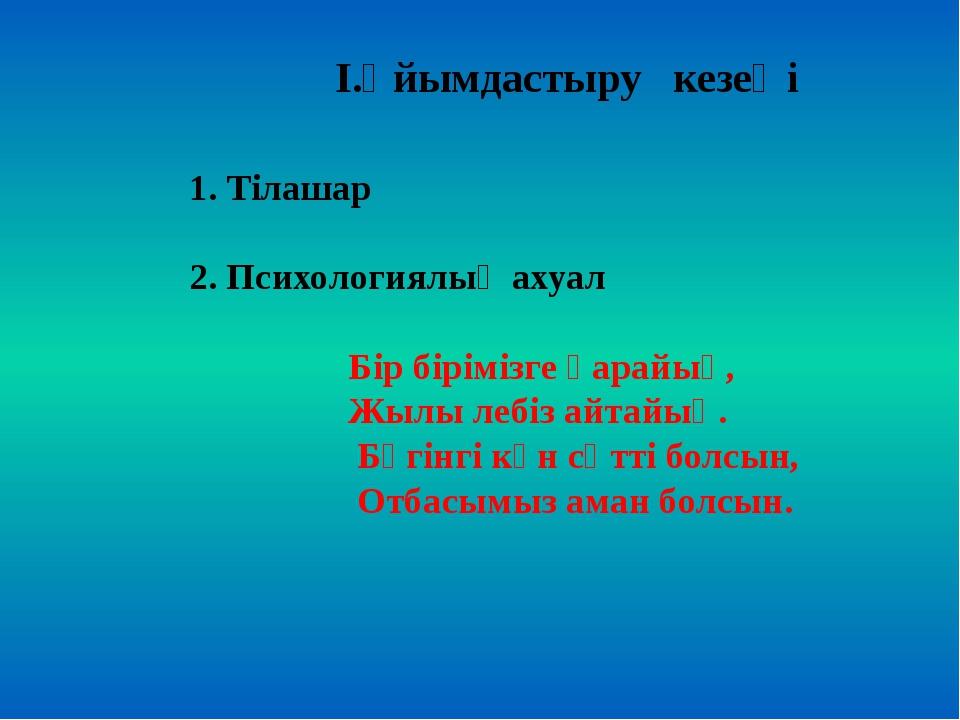 Қазақ тілінде 9 сөз табы бар