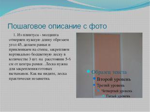 Пошаговое описание с фото 1. Из плинтуса - молдинга отмеряем нужную длину обр