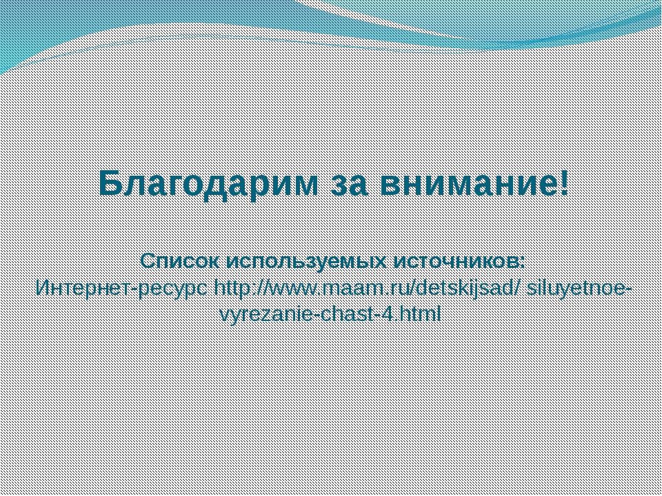 Благодарим за внимание! Список используемых источников: Интернет-ресурс http:...