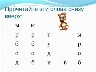 Прочитайте эти слова снизу вверх: ы ы р р т ы б б у р о о д о д б и в б
