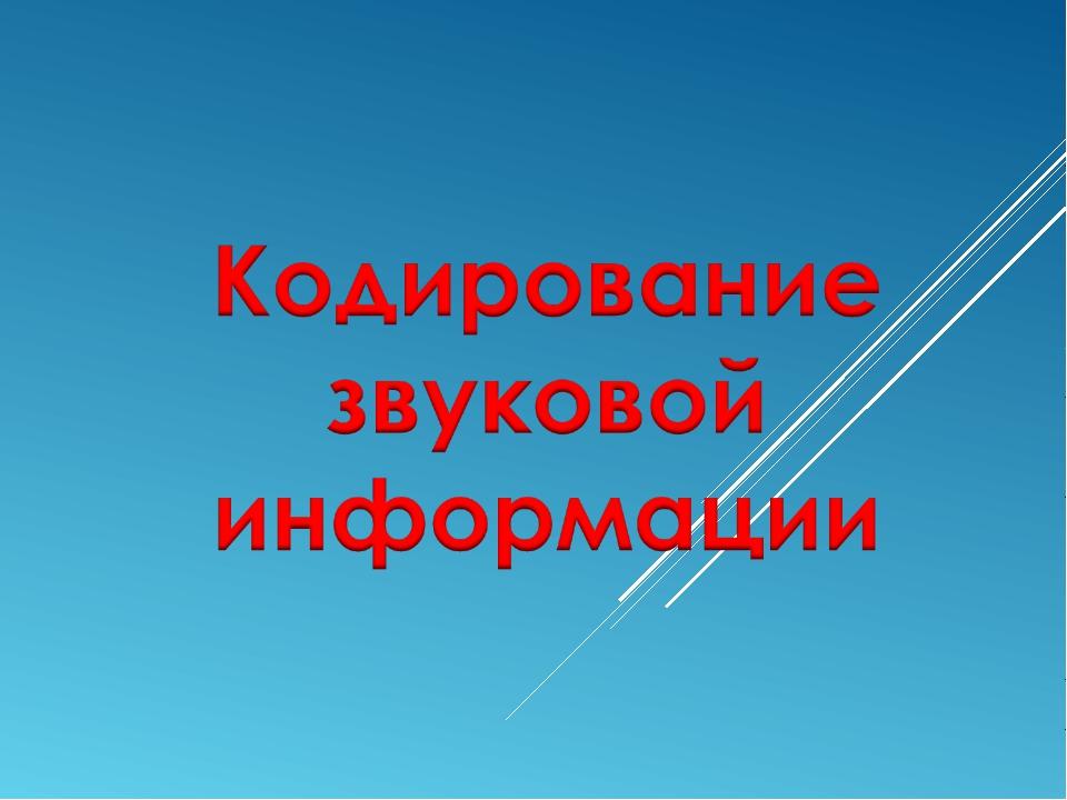 Автор: Доронина Екатерина Валерьевна, МКОУ СОШ № 1, Г. Коркино