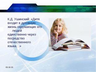К.Д. Ушинский: «Дитя входит в духовную жизнь окружающих его людей единственн