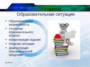 Образовательная ситуация Образовательная напряженность Уточнение образователь