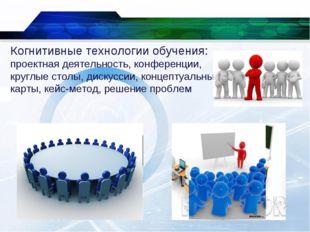 * Когнитивные технологии обучения: проектная деятельность, конференции, кругл