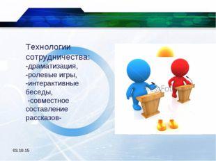 * Технологии сотрудничества: -драматизация, -ролевые игры, -интерактивные бес