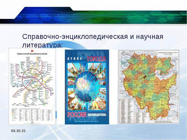 * Справочно-энциклопедическая и научная литература: