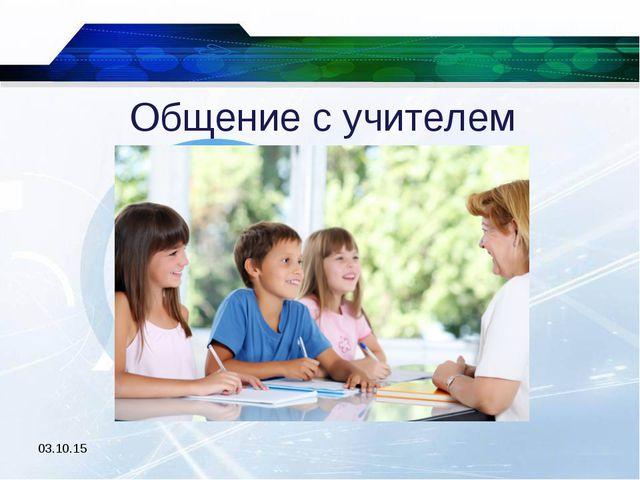 Общение с учителем *