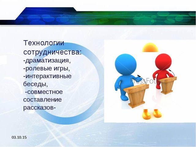* Технологии сотрудничества: -драматизация, -ролевые игры, -интерактивные бес...