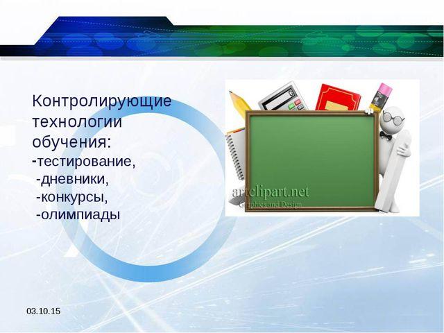 * Контролирующие технологии обучения: тестирование, -дневники, -конкурсы, -ол...