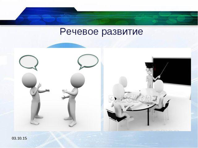 Речевое развитие *