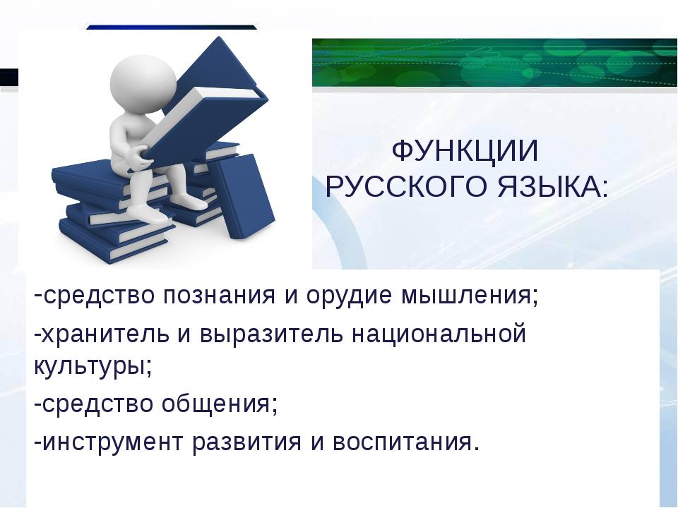 -cредство познания и орудие мышления; -хранитель и выразитель национальной ку...