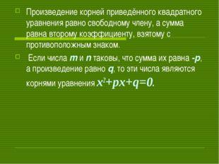 Произведение корней приведённого квадратного уравнения равно свободному члену