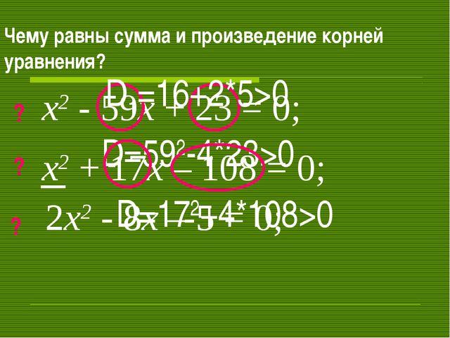 Чему равны сумма и произведение корней уравнения? х2 - 59х + 23 = 0; D=592-4*...