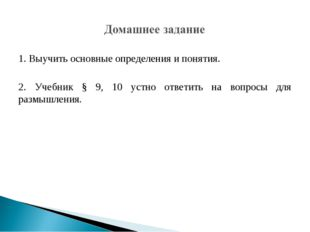 1. Выучить основные определения и понятия. 2. Учебник § 9, 10 устно ответить