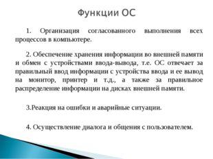 1. Организация согласованного выполнения всех процессов в компьютере. 2. Обес