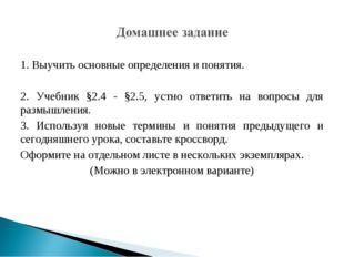 1. Выучить основные определения и понятия. 2. Учебник §2.4 - §2.5, устно отве