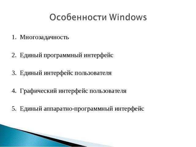 1. Многозадачность 2. Единый программный интерфейс 3. Единый интерфейс пользо...