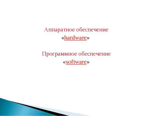 Аппаратное обеспечение «hardware» Программное обеспечение «software»