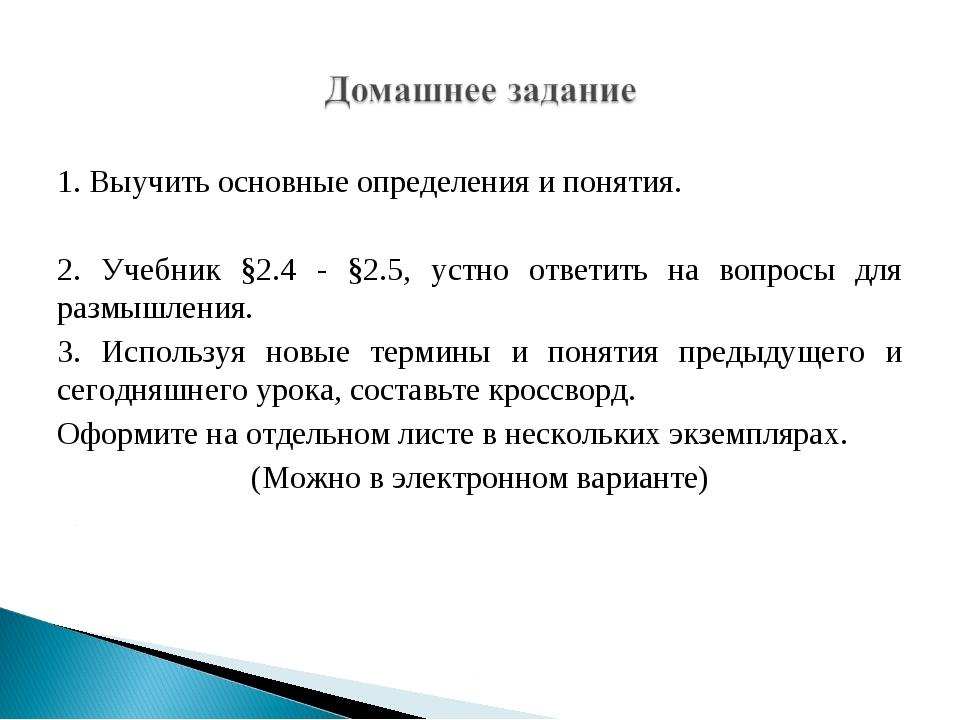 1. Выучить основные определения и понятия. 2. Учебник §2.4 - §2.5, устно отве...
