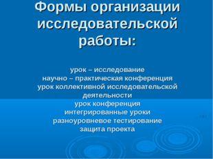 Формы организации исследовательской работы: урок – исследование научно – пра