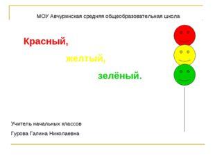 МОУ Авчуринская средняя общеобразовательная школа Красный, желтый, зелёный. У