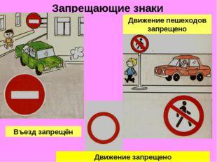 Запрещающие знаки Движение пешеходов запрещено Движение запрещено Въезд запре