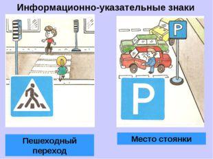 Информационно-указательные знаки Пешеходный переход Место стоянки